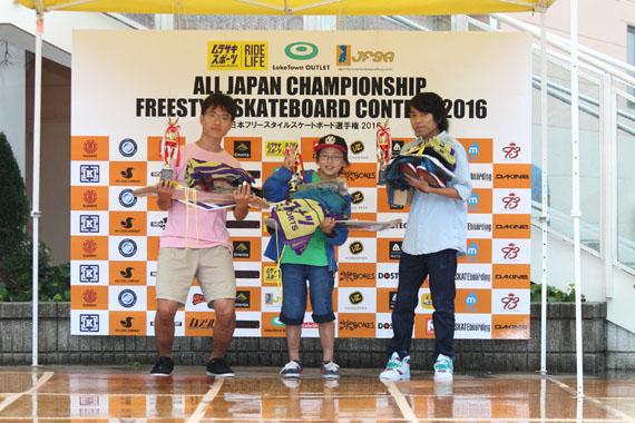 JFSA2016オールジャパンフリースタイルスケートボードコンテスト アマチュア入賞者