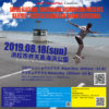 2019JFSA 1st フリースタイルスケートボードコンテスト GATEWAY Festival HAMANAKO HaNaBi BENTENJIMA