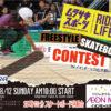 ムラサキスポーツpresents フリースタイルスケートボードコンテスト inイオンモール浜松志都呂